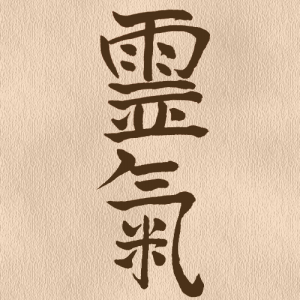 Reiki written in traditional Japanese calligraphy